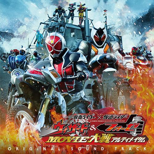 Kamen Rider X Kamen Rider: Wizard & Fourze – Movie War Ultimatum