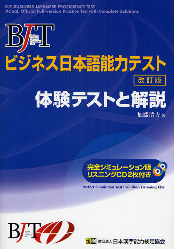 BJT Business Japanese Test and Manual (JETRO)