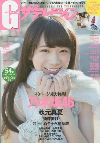 G the Television (Gravia The Television) Vol 38 [Cover] Akimoto Manatsu  (Nogizaka46) [supplement] Akimoto Manatsu & Nishino Nanase (Nogizaka46)  Poster