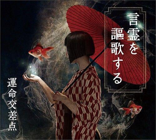 Image of Unmei Kosaten - Kotodama wo Okasuru