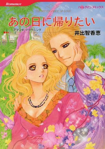 CDJapan : Ano Hi Ni Kaeritai (Harlequin Comics I 8 - 04 Romance R ...