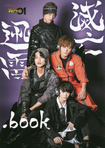 Is /& Shesta Photo Book Kamen Rider Zero-one Hiden Box Limited Izu Photobook