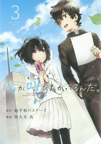 anthem of the heart manga