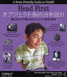 head first object oriented analysis and design