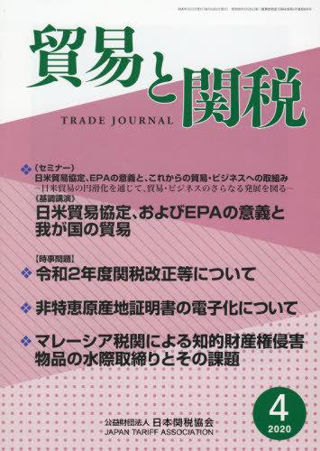 米 協定 日 貿易