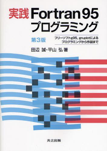 Jissen Fortran 95 Programming Free-software G 95, Gnuplot Niyoru  Programming Kara Sakuzu Made