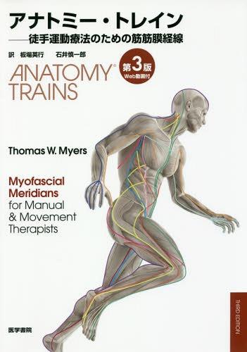 CDJapan : Anatomy Trains [reprinted edition] Thomas W. Myers BOOK