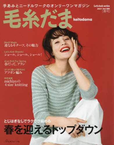 Keito Dama 2021 Haru Go (Let's knit series) VOGUE Japan BOOK