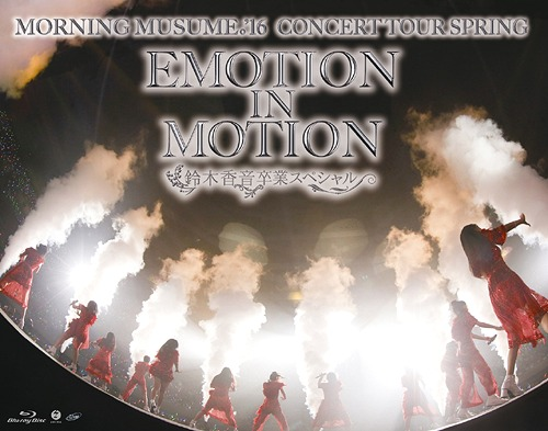 Morning Musume.'16 Concert Tour Haru EMOTION IN MOTION -Suzuki Kanon Sotsugyo Special- / Morning Musume.'16