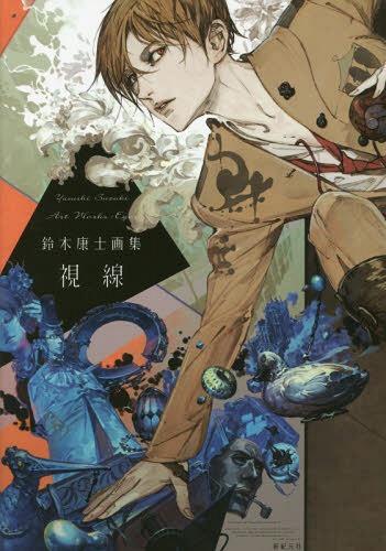 Suzuki Yasushi Art Book