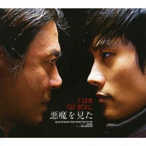 cdjapan korean movie i saw the devil akuma wo mita original