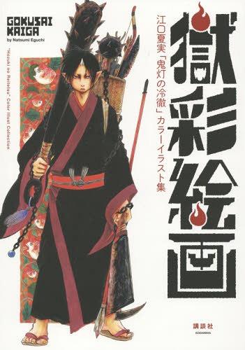 Hozuki/'s Coolheadedness Color Illust Collection Art Book JAPAN Natsumi Eguchi