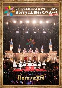 Berryz Kobo Last Concert 2015 Berryz Kobo Ikube! / Berryz Kobo