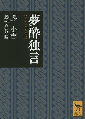musuis story by katsu kokichi