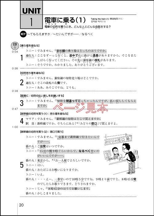 japanese conversation training book pdf