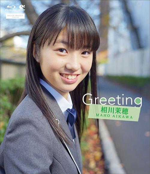 """Aikawa Maho Blu-ray """"Greeting - Aikawa Maho - """" / Maho Aikawa (ANGERME)"""