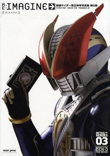 Kamen Rider (Masked Rider) Den-O Photo Book Part2 RE:IMAGINE (DETAIL of  HEROES 03)