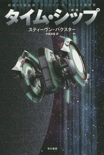 CDJapan : Time Ship / Original...