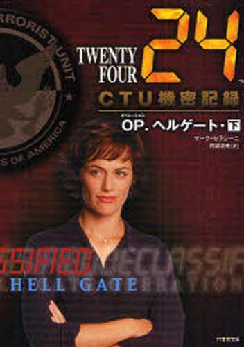 Cdjapan 24 Twenty Four Ctu Kimitsu Kiroku Op Hell Gate Ka