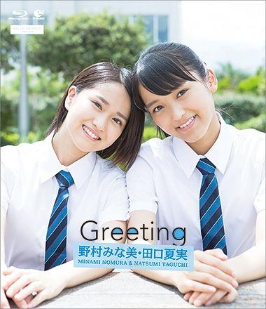 """Nomura Minami & Taguchi Natsumi Blu-ray""""Greeting - Nomura Minami, Taguchi Natsumi - """" / Minami Nomura & Natsumi Taguchi (Kobushi-factory)"""