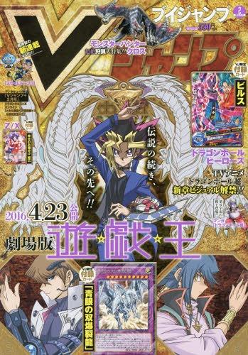 Cdjapan V Jump February 2016 Issue W Yu Gi Oh Yugioh
