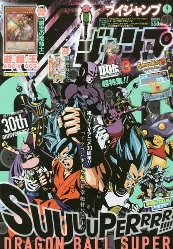 Cdjapan V Jump April 2016 Issue Cover Dragon Ball