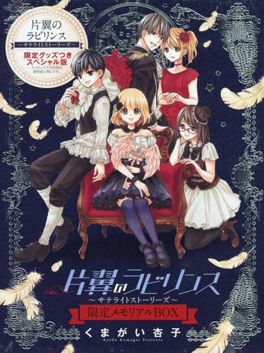 Cdjapan Katayoku No Labyrinth Satellite Stories Limited