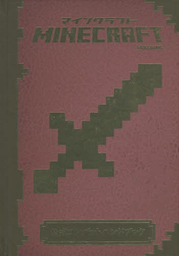 Minecraft Koshiki Combat Handbook / Original Title: Minecraft Combat  Handbook