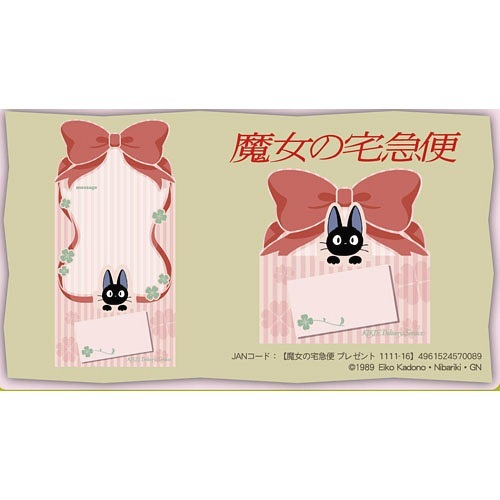 Cdjapan kikis delivery service greeting card present character cdjapan kikis delivery service greeting card present character goods collectible m4hsunfo
