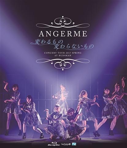 ANGERME Concert Tour 2017 Haru - Kawaru Mono Kawaranai Mono - / ANGERME
