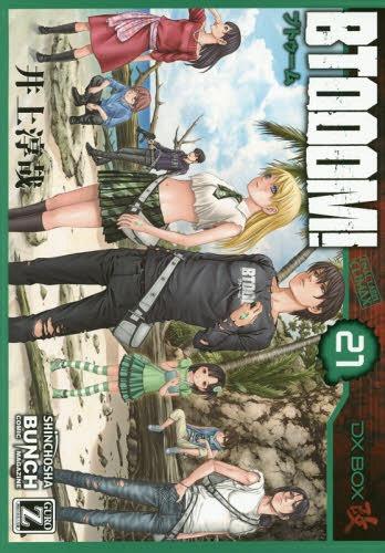CDJapan : BTOOOM! 21 (Bunch Co...