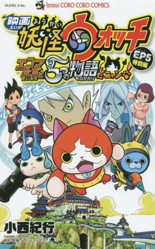 Cdjapan Movie Yokai Watch Enma Daio To 5tsu No Monogatari Da
