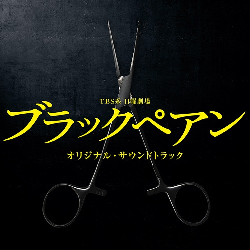 cdjapan black pean tv series original soundtrack tv original
