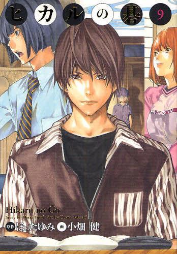 Hikaru no Go Complete Edition vol.9 Takeshi Obata manga JAPAN Yumi Hotta