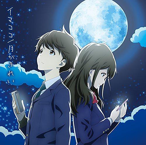 [Album/Single] Nao Toyama - Imakoko & Tsuki ga Kirei