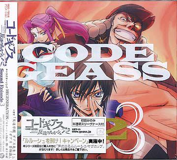 Code Geass - Lelouch of the Rebellion R2 Sound Episode 3