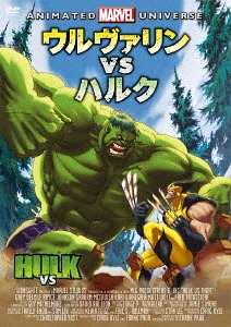 cdjapan hulk vs priced down reissue animation dvd