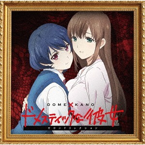Cdjapan Domestic Girlfriend Anime Sound Collection Animation