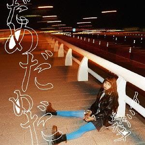[PV] Shiori Tomita - Dame Dame da (だめだめだ )