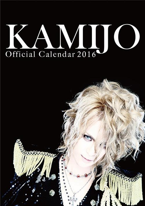 cdjapan kamijo 2016 calendar 2016 calendar kamijo collectible