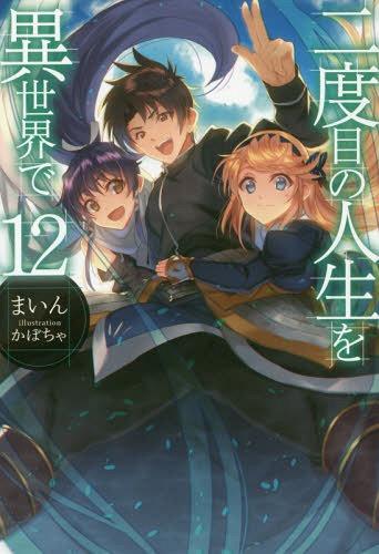Nidome no Jinsei wo Isekai de 12 (HJ NOVELS HJN01-12) [Light Novel]