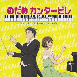 ESCL-2938 -  Nodame Cantabile Anime Original Soundtrack - Música [Descarga]