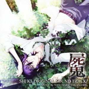 Cdjapan Shiki Original Soundtrack Animation Soundtrack