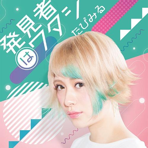 [Album/Single] Tapimiru - Hakkensha wa Watashi (発見者はワタシ)