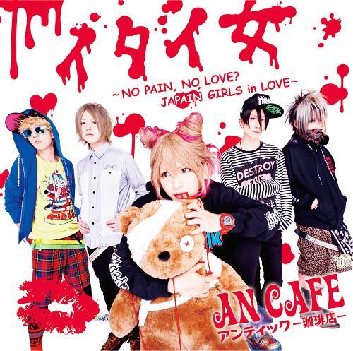 cdjapan itai onna no pain no love japain girls in love w