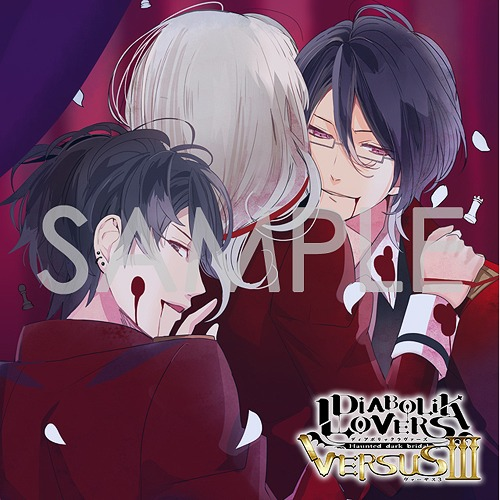 DIABOLIK LOVERS Do S Kyuketsu CD VERSUSIII Vol 4 Reiji VS Ruki