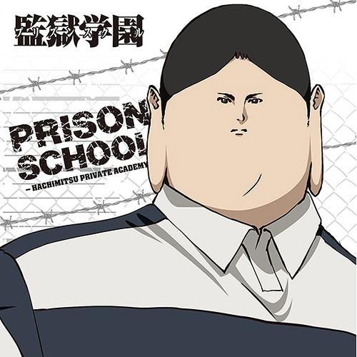 監獄学園安堂麗治