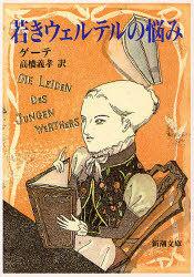 The Sorrows Of Young Werther Wakaki Werthers No Nayami Original Title Die Leiden Des Jungen Werthers Shincho Bunko