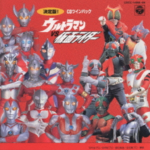 Ultraman Vs Kamen Rider