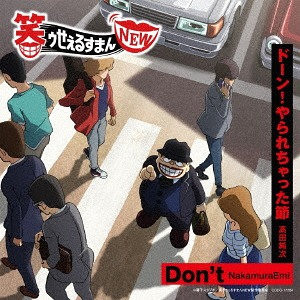 [Album/Single] NakamuraEmi / Junji Takada - Don't / Don! Yarare Chatta Bushi